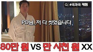 80만 원 고급 호텔 vs 만 사천 원 게스트 하우스 - 숙박 극과극 체험 해봤습니다