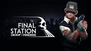 the Final Station  Мнение  Обзор