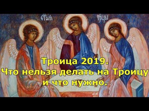 Троица 2019. Что нельзя делать на Троицу и что нужно.