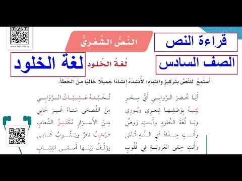 لغة الخلود النص الشعري الصف السادس الابتدائي لغتي الجميلة 1442 هـ Youtube