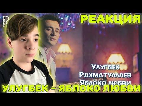Улугбек Рахматуллаев - Яблоко любви (Official video) Реакция