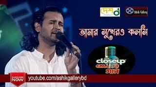 Amar Sukhero Koloshi I আমার সুখেরও কলসি I Ashik I Ahmed Imtiaj Bulbul I Bangla Song