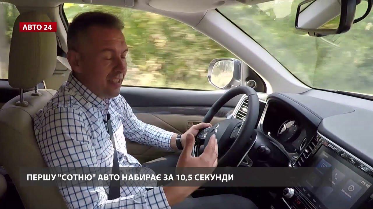 Тест-драйв Mitsubishi Outlander 7 місць. Повний огляд сімейного кроссоверу. Авто 24