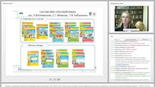 Ресурсы и методические особенности преподавания курса «Русский язык» УМК «Перспектива»