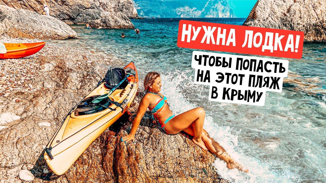 Ты не поверишь! Но это пляж большого города! Почем рыбка в Балаклаве? Крым 2020