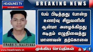 News Today Tamilnadu Live 17-10-2018 | Today News Tamil | Headlines Tv