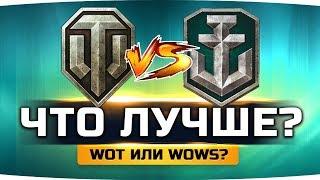 ВЫЯСНЯЕМ ВСЮ ПРАВДУ ● World Of Tanks vs World Of Warships ● ЧТО КРУЧЕ?