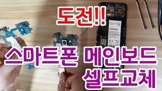 스마트폰 메인보드 셀프 교체 (삼성 갤럭시 노트 5)