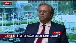 شاهد.. عبدالله المعلمي يستشهد ببيت شعر يجسد حال دول المقاطعة مع قطر