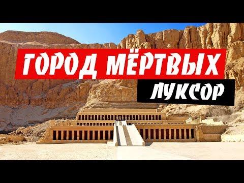 Египет. Луксор. Невероятные тайны Древнего Египта