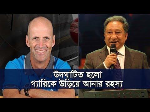 উদঘাটিত হলো গ্যারিকে উড়িয়ে আনার রহস্য! | Cricket Update of BD | Gary Kirsten | Somoy TV