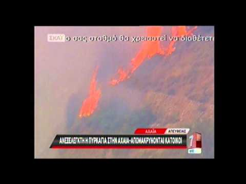 NewsIt.gr: Η μεγάλη φωτιά στην Αχαϊα