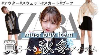 【zara購入品】絶対細見え!買うべきトータルコーデ♡計4点