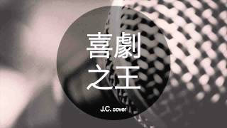 李榮浩 Ronghao Li_喜劇之王 King of Comedy (cover by Jessie.C)