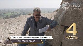 Дмитрий Павлов: Пространственно-временной телескоп