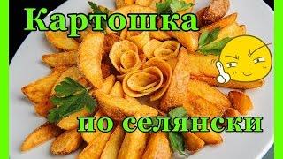 Картофель по селянски | Запеченный в духовке картофель со специями