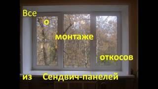Как нужно делать откосы(Описание в виде подробной презентации о том, как монтировать оконные откосы из сендвич-панелей или из пласт..., 2016-05-23T12:42:03.000Z)