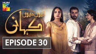 Teri Meri Kahani Episode #30 HUMTV Drama 31 May 2018