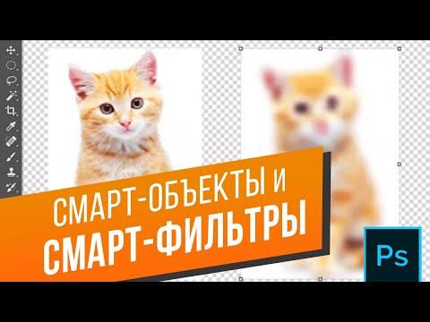 Как работать со смарт-объектами и смарт-фильтрами в Photoshop? Создаём объект,  применяем фильтры
