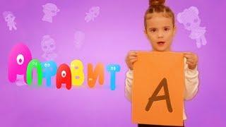 Учим русский алфавит - Буквы - Развивающее видео для детей 3-5 лет