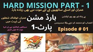 Hard Mission | Ep 01 | Imran Series urdu novel | urdu safha