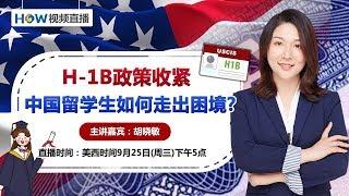 H-1B政策收紧 中国留学生如何走出困境?