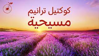 ترانيم مسيحية 2020 – Arabic Hymns Songs