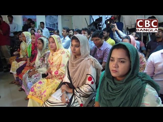 অপপ্রচার হত্যার হুমকি ও ফতোয়ার বিরুদ্ধে হেযবুত তওহীদের সংবাদ সম্মেলন । CBC Bangla