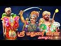 மதுரை வீரன் அழைத்தல் - Trichy Kalliamman Temple Mathurai Veeran Swamy Udukkai Alaipu Festival