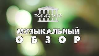 """ОБЗОР. Акустическая гитара Fender SQUIER SA-105. Музыкальный магазин """"Дом музыки"""""""