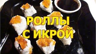 РОЛЛЫ С КРАСНОЙ ИКРОЙ ДОМАШНИЕ видео рецепт