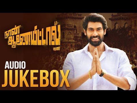 Nene Raju Nene Mantri Tamil Songs Jukebox...