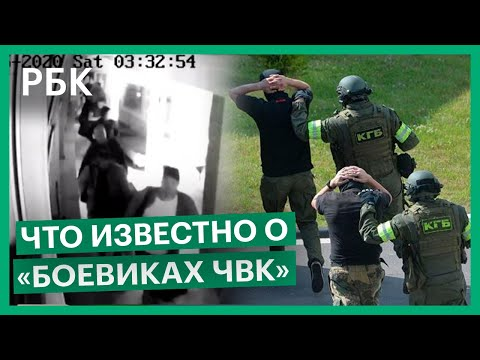 В Белоруссии сообщили о задержании бойцов ЧВК Вагнера. Главное