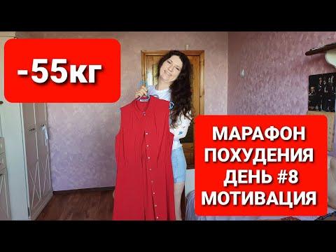 -55КГ! МАРАФОН ПОХУДЕНИЯ ДЕНЬ #8 МОТИВАЦИЯ Для ПОХУДЕНИЯ / как похудеть мария мироневич
