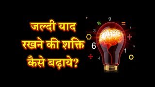 How to Increase the Power to Memorize Quickly? – [Hindi] – Quick Support