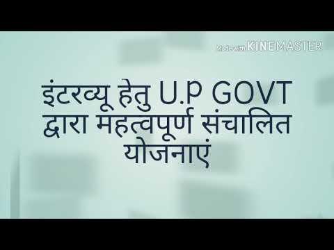 UPSSSC. इंटरव्यू हेतु उत्तर प्रदेश सरकार की महत्वपूर्ण योजनाएं
