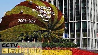 [国际财经报道]直击夏季达沃斯论坛 与会嘉宾呼吁贸易多边化 推动全球自由贸易| CCTV财经