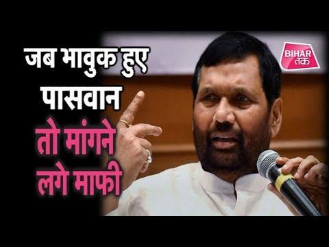 Ram Vilas Paswan ने Hajipur में कहीं दिल की बात, Ram Mandir पर भी दिया बयान   Bihar Tak