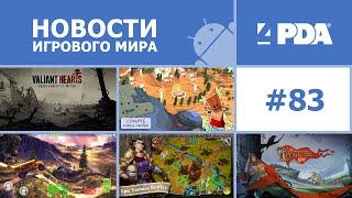 Новости игрового мира Android - выпуск 83 [Android игры]