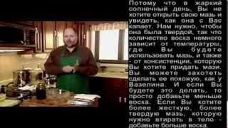 Как сделать мазь: натуральная без химии(Доктор Ричард Шульце - один из передовых авторитетов по естественному заживлению и растительным лекарстве..., 2014-01-27T18:25:02.000Z)