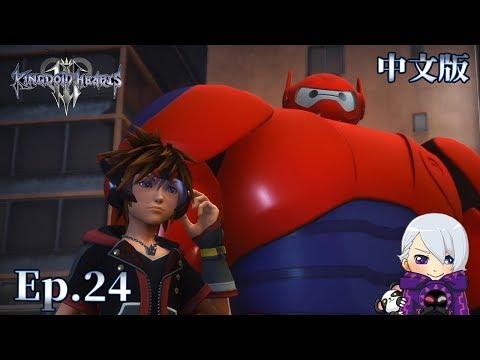 王國之心3 Kingdom Hearts III 【中文版】Ep.24 黑暗方塊《舊京山 / 大英雄天團》