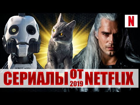 10 ЛУЧШИХ СЕРИАЛОВ NETFLIX 2019 ГОДА