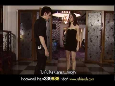 ความรักหายาก...คนรักหาง่าย : เบนซ์ [MV HD]
