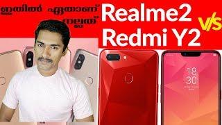 Redmi Y2 v/s Realme 2 (മലയാളം) Comparison