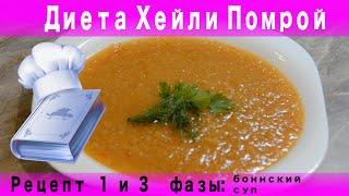 Боннский суп: жиросжигающий рецепт для первой и третьей фазы диеты Хейли Помрой
