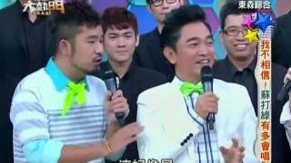 综艺大热门20130910我不相信 苏打绿有多会唱