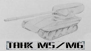 Концепт танков М-6 и М-7: необитаемая качающаяся башня