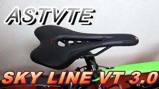 ロードバイク用サドル アスチュート スカイライン VT3.0 『ASTVTE SKYLINE VT3.0 』