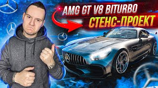 Stance Mercedes-Benz AMG GT V8 4.0 BiTurbo Moscow auto 2020 [4K] как тебе авто?