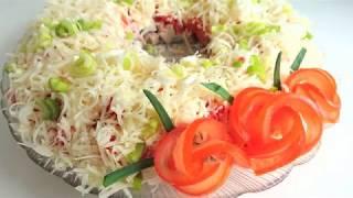 салат ИМПЕРИЯ 👑 ( всего три основных продукта) к праздничному столу